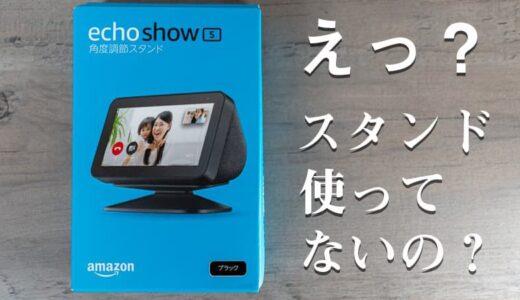 【レビュー】Echo show5 スタンドは純正がオススメな理由