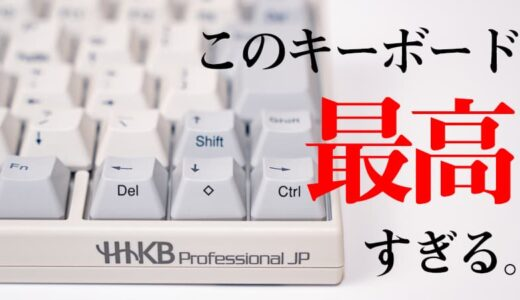 【HHKBレビュー】マジックキーボードから乗り換え。打鍵感が最高
