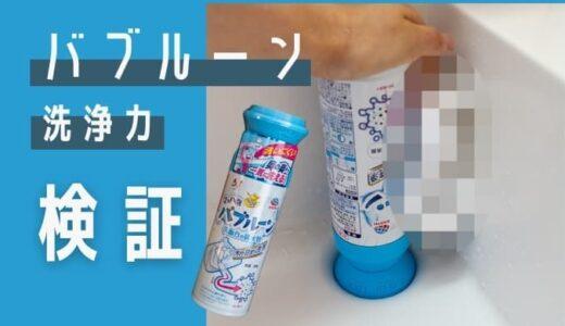 バブルーンの口コミ検証。洗面台・排水管の汚れはどれだけ落ちる?