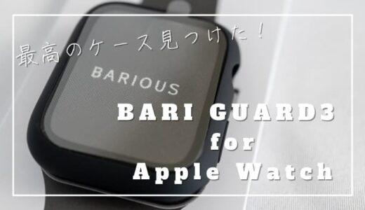 【BARI GUARD3 レビュー】海、プール用Apple Watch防水・保護ケースならコレ!