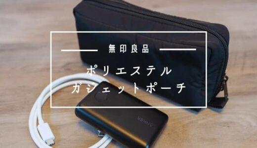 1000円以下で買える。無印のガジェットポーチが有能【レビュー】