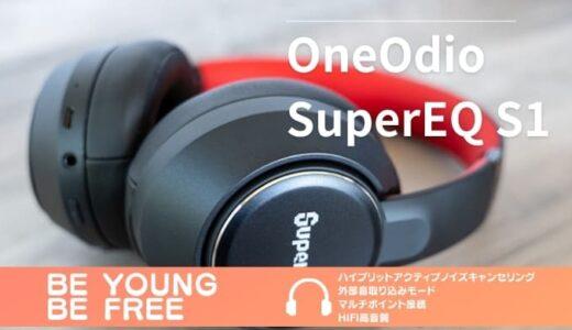 【SuperEQ S1 レビュー】6千円以下でノイキャン付き!OneOdioのコスパ最強ワイヤレスヘッドホン