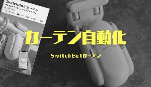 【SwitchBot】ポールタイプ(両開き)のカーテンを自動開閉にしてみた。