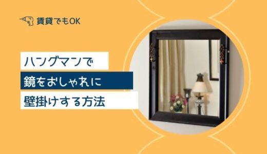 賃貸OK 。ハングマンで鏡をおしゃれに壁掛けする方法!